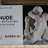 NUDE 横浜美術館 テートコレクションより