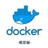 Dockerについて深くまとめてみた - その1 Docker概要編