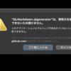 【Mac】CatalinaでQuicklookのpluginが使えない