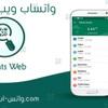 تحميل واتساب ويب Whats Web لفتح الواتس اب بأكثر من جهاز في نفس الوقت مجانا للاندرويد