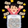 【楽天銀行・楽天証券】マネーブリッジ!毎日コツコツ500円投資をした結果。ハッピープログラムがVIPになってポイントがザクザク貯まる話。