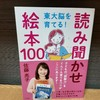 『東大脳を育てる!読み聞かせ絵本100』絵本選びの参考にしつつ、我が家は我が家のスタイルで。