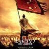 『レッドクリフ PartII ―未来への最終決戦―』天才軍師の技にドキドキ・・・