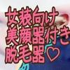 【BiiTo Ⅱ】美顔器が搭載された「女装男子向け脱毛器」を使わないと今後「後悔する理由」ランキング【女装脱毛器】