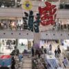 伊勢丹相模原店で、相模の大凧 発見!!