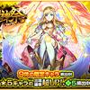 【モンスト】(゚∀゚)キタコレ!!超獣神祭で10連