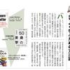 【ブックレビュー】週刊ダイヤモンド2018.10.20