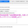 LeechBlockで特定サイトの閲覧を制限する