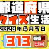 【都道府県クイズ】第313回(問題&解説)2020年4月7日