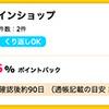 【ハピタス】ロクシタンオンラインショップが3.6%ポイントにアップ!