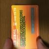 韓国の切符をご紹介します!韓国へ行ったことない人には面白いかも?