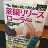 つらい痛みとコリが消える!筋膜リリースローラーBOOKを買ってみた感想と評価レビュー。