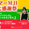 MJIのミャンマーオンラインイベント(ミュージックセキュリティーズ・Living in Peace・リンクルージョン)