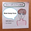 【BBAの使えるドラマ英語】Keep True.⇒It means go straight.