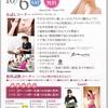 出演★10/6(土)周年パーティー♪
