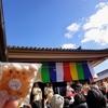 初めての豆まきに遭遇 京都・聖護院門跡