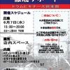 6/7(水) ドラムビギナーズ倶楽部開催!