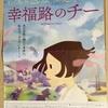 台湾のアニメーション映画『幸福路のチー』