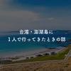 台湾・澎湖(ポンフー)島に1人で行ってきたときの話