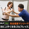GolfTEC レッスン記-レッスン成果
