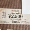 株主優待 ライドオンエクスプレス編