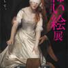 レディ・ジェーン・グレイの処刑で泣きかけた『怖い絵展』【〜12月17日まで】