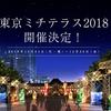 *丸の内イルミネーション*『東京ミチテラス2018』開催決定!!