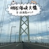 【淡路島】世界平和大観音~明石海峡大橋が一望できるスポット★【車中泊旅 グルメ】