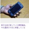 青森県野辺地西高生自殺1年「いじめがなかったとは思えない」