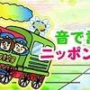 『音で訪ねる ニッポン時空旅』NHKラジヲ第二