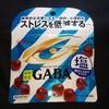 メンタルバランスチョコレートGABA(ギャバ)塩 焦がしミルクテイスト!塩が強めな夏用なチョコ菓子