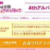 【アルバムCD】ラブライブ! 虹ヶ咲学園スクールアイドル同好会 4thアルバム【特典:A4クリアファイル】