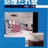防煙たれ壁 【新商品のご紹介】