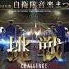 平成30年度自衛隊音楽まつり「挑戦 CHALLENGE」