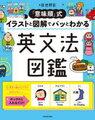 英語が苦手な息子に田地野先生の「意味順」シリーズを使用しています【小5息子】