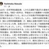 都構想「大阪市民がメチャ損する」と「日本学術会議元会員の証言」と「拒否判断したのは杉田官房副長官か?」