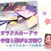 オラクルカードについての動画をアップしました♡&東京にてレイキアチュンメント受け付けます☆★☆