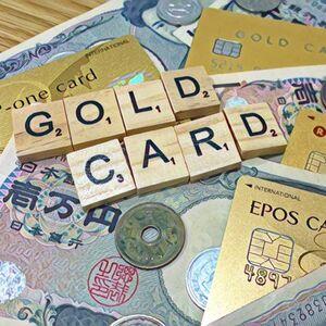 まだゴールドカードにステータス性ってあるの?Twitterアンケート機能を利用して、ゴールドカードの価値やブランド力を調査してみた。