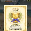 なめこ・THE・WORLD!! その15 マサル島完全制覇!! トロフィーゲット!!