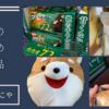 【2021年3月3日】セブンの幸せおすすめ商品