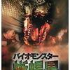 映画感想:「バイオモンスター 蜥蜴男」(40点/モンスター)
