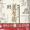 和田誠映画祭