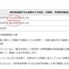 国保料改訂 承認と反対の狭間@福島尚美
