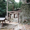 【鈴鹿・片山神社】神の国へ 峠越えの禊・祓いの聖所【塞の神と愛宕社】