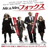 Mr.&Mrs.フォックス:泥棒に乾杯【映画名セリフ】