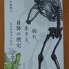 田中先生からご著書を頂きました!