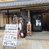 神山@京都でランチ.
