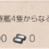 【艦これ】「水上反撃部隊」突入せよ!【第二期】