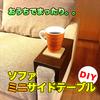 部屋でまったりできちゃう【ソファサイドテーブル】をDIY!