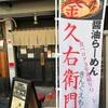 【らーめん】金久右衛門 梅田店 (梅田)